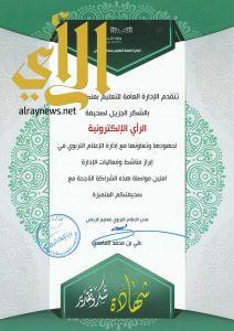 """إدارة تعليم الرياض تشكر صحيفة """"الرأي"""""""