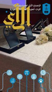 كلية العلوم بجامعة الملك سعود تستضيف بلقائهم الأول العمداء ووكلاء كليات العلوم بالجامعات السعودية