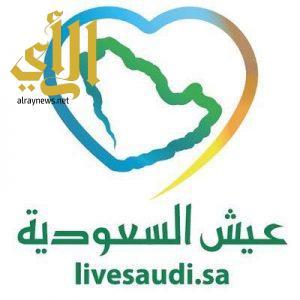 سعودي هايكنج تنظم رحلة عيش السعودية للباحة