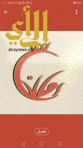 جمعية الرمان بالباحة تعلن عن عدد من الوظائف بالجمعية