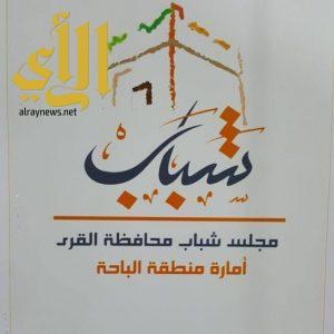 بدء العمل واعتماد تشكيل مجلس شباب محافظة القرى