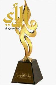 """""""23"""" مركزا لتعليم عسير في جائزة التميز على مستوى المملكة"""