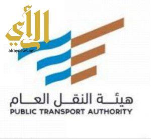 هيئة النقل العام ترخّص مسارين للعوائل إلى الجنادرية عبر الحافلات الترددية