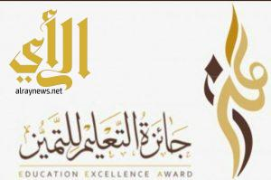 جائزة التميز لقائدة ومرشدة من منسوبات مكتب التعليم بالروابي