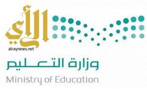وزارة التعليم تعلن عن استقبال طلبات الانتقال للوظائف التعليمية عبر نظام فارس