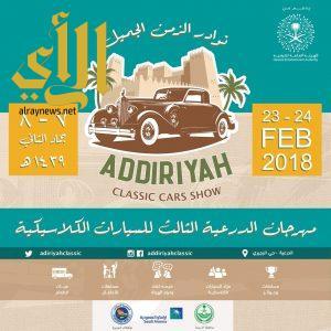 مهرجان الدرعية الثالث للسيارات الكلاسيكية ينطلق الجمعة القادم
