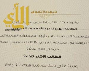 درجة التفوق الخليجي للمتوسطة الثالثة بأبها