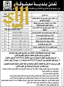 بلدية معشوقة تطرح مشاريع بنية تحتية وفرص استثمارية