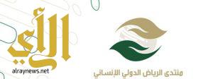 انطلاق جلسات منتدى الرياض الدولي الإنساني