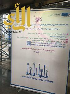 """انطلاق المعرض المصاحب لحملة """" اصنع وظيفتك 5″ بجامعة الملك سعود"""