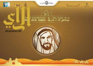 دبي تستضيف معرض طوابع ايباكس 2018 لتشجيع هواة الطوابع
