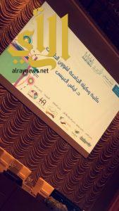 اختتام فعالية حملة (اصنع وظيفتك 5) بجامعة الملك سعود