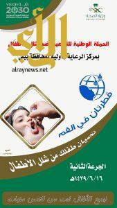 إنطلاق حملة التطعيم ضد شلل الأطفال بمركز الرعاية الأولية ببيش الأحد القادم