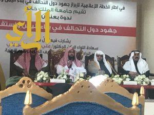 """""""جهود دول التحالف في تنمية اليمن واستقراره"""" في جامعة الملك خالد بظهران الجنوب"""