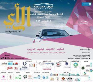 ملتقى بيئة أمنة للقيادة (أول مرة) بجامعة الملك سعود