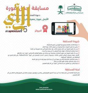 إطلاق مسابقة لأجمل صورة بمعرض الرياض الدولي للكتاب
