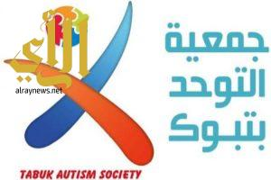 """جمعية التوحد بتبوك تدعو أهالي """" أطفال التوحد """" للتسجيل عبر موقع الجمعية"""