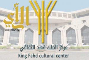 """انطلاق ليالي الشعر العربي """"دورة الأعشى"""" بمركز الملك فهد الثقافي بالرياض"""