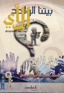 """الأحمدي يصدر كتابه الخامس بعنوان """"بيتنا الواحد"""""""