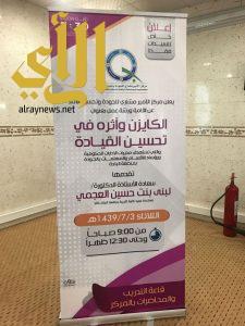 """""""الكايزن وأثره في تحسين القيادة"""" بمركز الأمير مشاري بمنطقة الباحة"""