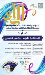 فنون أبها وجامعة الملك خالد تحتفلا بيوم المسرح العالمي