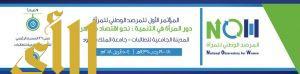 جامعة الملك سعود تحتضن مؤتمر ( دور المرأة في التنمية – نحو اقتصاد مزدهر )