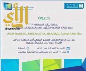 ندوة بعنوان (دعم الكفاءات ومضاعفة القدرات ) بجامعة الملك سعود