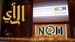 انعقاد المؤتمر الاول للمرصد الوطني للمرأة بجامعة الملك سعود