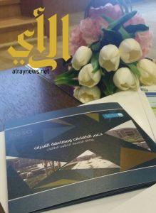 (دعم الكفاءات ومضاعفة القدرات) بجامعة الملك سعود