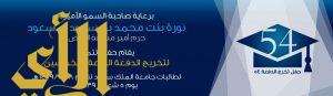 جامعة الملك سعود تستعد لتخريج أكثر من 5000 خريجة من كفاءات الوطن النسائية