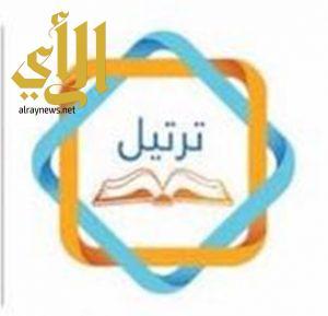 حرم أمير منطقة الباحة تكرم 36 حافظة للقران الكريم غداً
