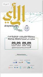 """غدًا.. جامعة الباحة تدشن فعاليات مسابقة الشركات الناشئة """"ستارت آب الباحة ٢٠١٨"""""""