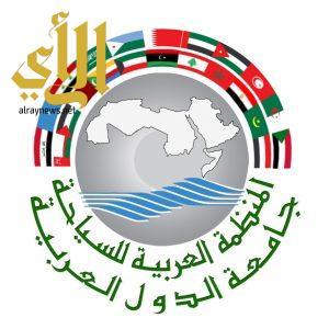 المنظمة العربية للسياحة تعلن القدس عاصمة للسياحة العربية لعام 2018م
