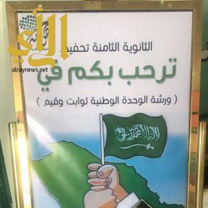 """مكتب التعليم بالروابي يقيم ورشة """"الوحدة الوطنية ثوابت وقيم"""""""