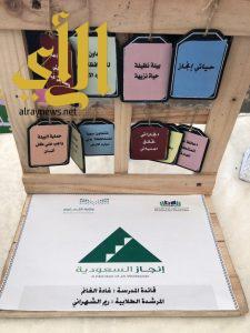مكتب التعليم بالروابي يختتم فعاليات إنجاز السعودية