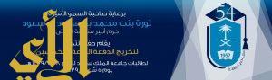 حرم أمير الرياض ترعى حفل تخريج الدفعة 54