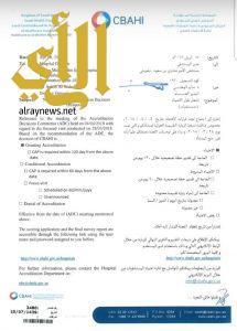 مستشفى الامير مشاري بن سعود ببلجرشي يحصل على CBAHI