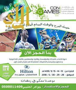 انطلاق معرض CAMES CON في ليالي رمضان بمدينة جدة