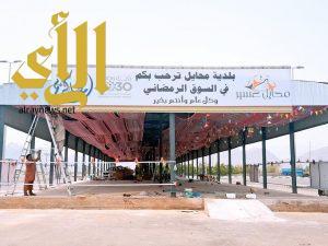 بلدية محايل تنهي استعدادتها لشهر رمضان المبارك