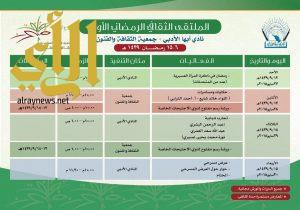 اطلاق ملتقى رمضاني ثقافي بين النادي الأدبي و فنون أبها