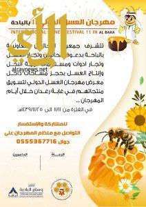 العسل غذاء الصيف والهدية الأولى لأهالي وزوار منطقة الباحة