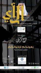 أطلاق حملة تفريج كربه 14 رمضان بمنطقة الباحة