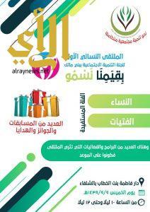 غدا.. دار فاطمة بنت الخطاب بالشلفاء ينظم الملتقى النسائي الأول