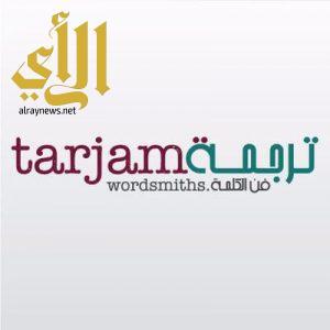 جامعة الملك سعود تدشن مشروع الترجمة مع دولة الإمارات العربية المتحدة