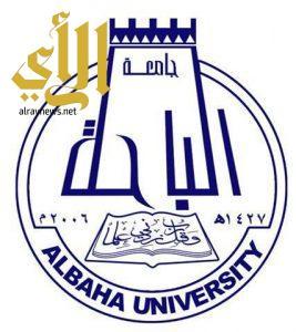 جامعة الباحة تشارك بـ 27 فعالية ضمن صيف الباحة 39