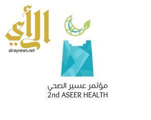 """صحة عسير تنظم النسخة الثانية من """"مؤتمر عسير الصحي بمشاركة أكثر من 30 شركة ومؤسسة طبية"""