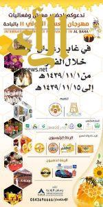 استعدادات لانطلاق مهرجان العسل الدولي الحادي عشر بالباحة