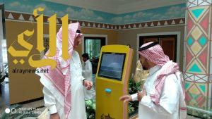 بلدية القرى تُدشن جهاز الخدمة الذاتية للمستفيدين وتقييم الموظف