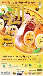 مهرجان العسل الدولي في نسخته الحادية عشر يطلق فعاليته يوم السبت القادم