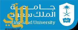 جامعة الملك سعود تطرح خطتها المحدثه لبرامج البكالريوس للطالبات بحلتها الجديدة